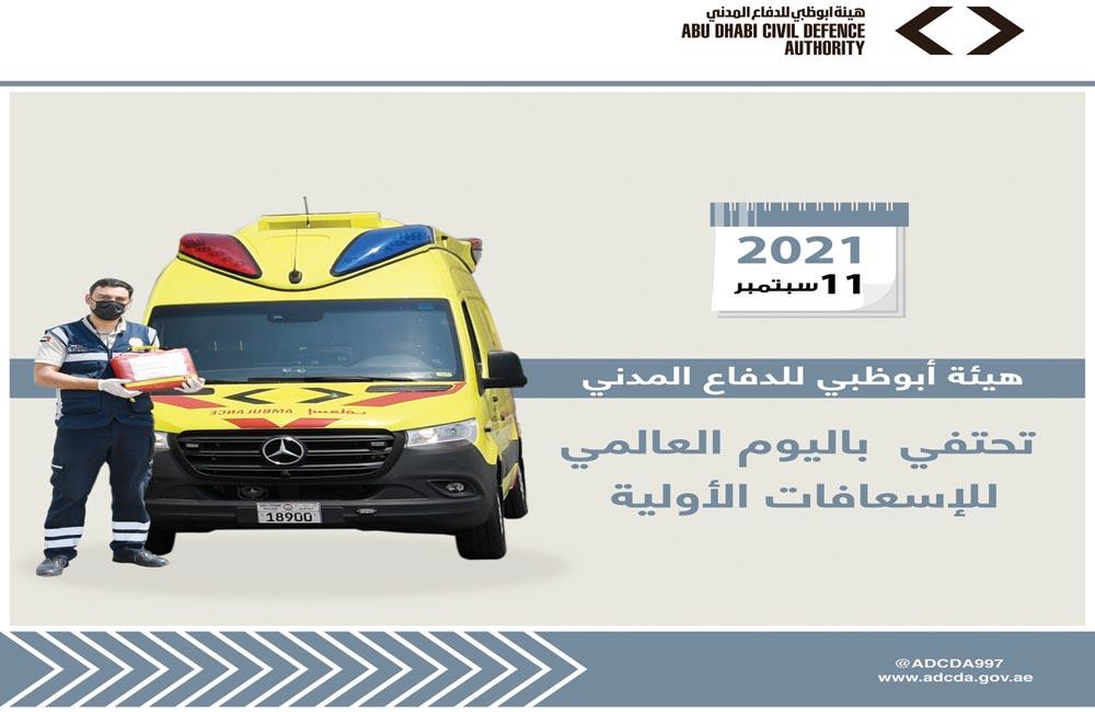هيئة أبوظبي للدفاع المدني تعزز الوعي باليوم العالمي للإسعافات الأولية