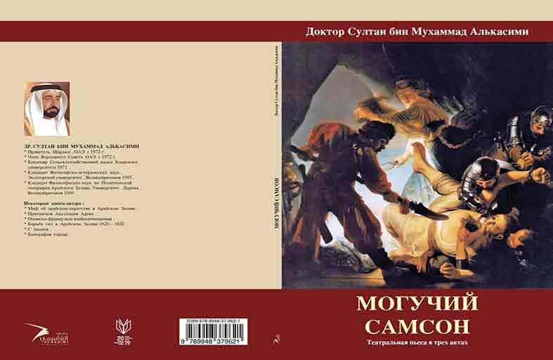 منشورات القاسمي تطلقان قريبا مسرحيتي «النمرود»  و «شمشون الجبار» باللغة الروسية