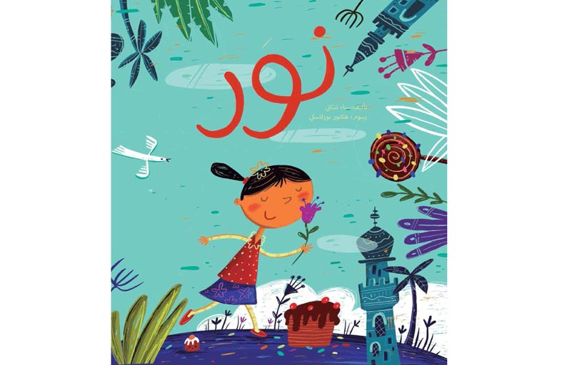 قصة نور.. حكاية طفلة تبصر بقلبها وحواسها الأربع