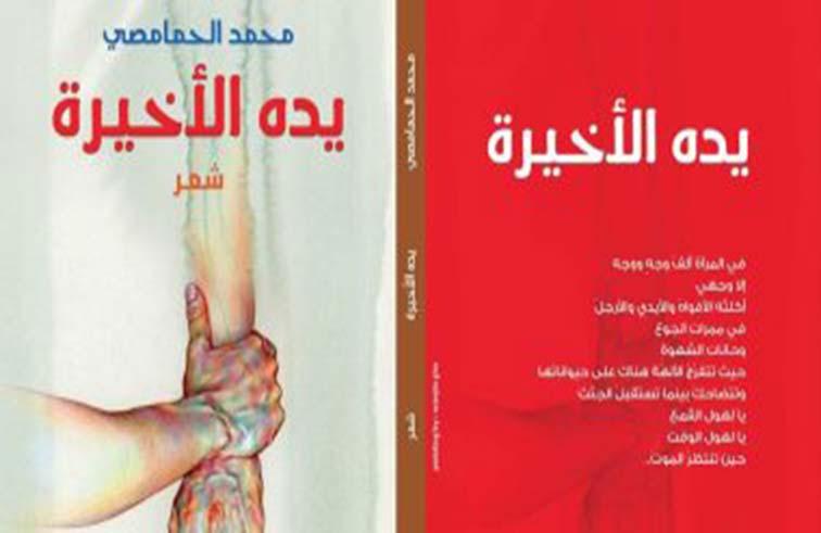 صدور ديوان «يده الأخيرة»لـمحمد الحمامصى