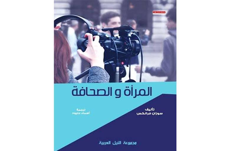 «المرأة والصحافة» عن علاقة النساء بمهنة الصحافة