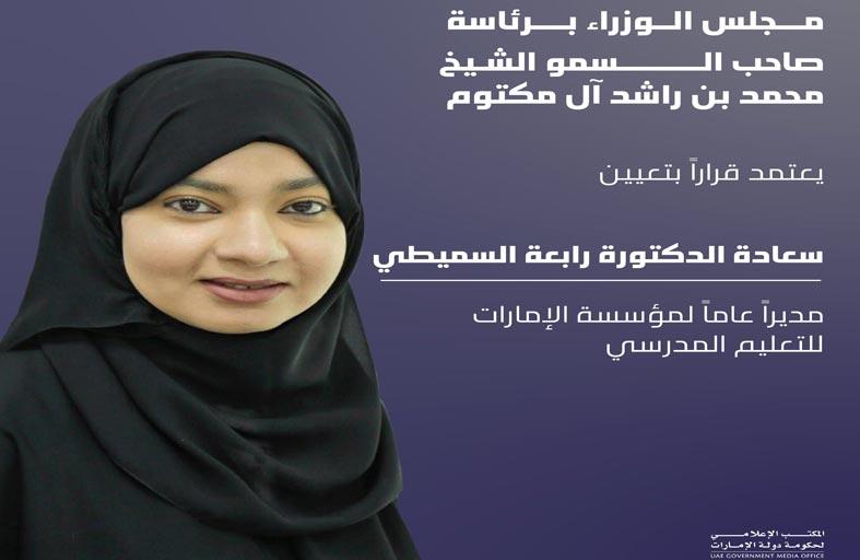 مجلس الوزراء يعتمد تعيين رابعة السميطي مديرا عاما لمؤسسة الإمارات للتعليم المدرسي