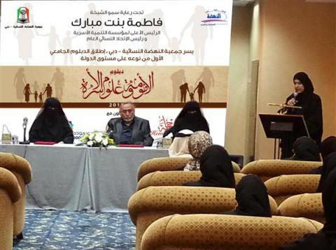 جمعية النهضة النسائية بدبي تطلق دبلوم الأمومة وعلوم الأسرة
