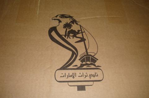 بيت الشعر لنادي تراث الإمارات يناقش العديد من الموضوعات حول الحفاظ على التراث الشعري للدولة
