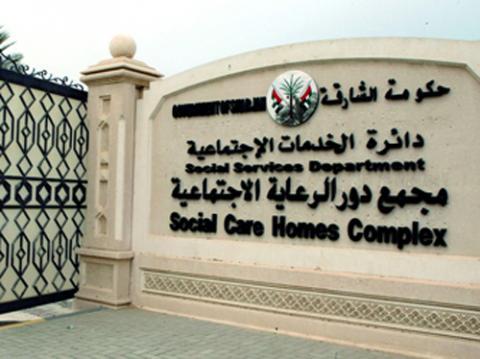 وفد خيرية عجمان يطلع على خدمات دائرة الخدمات الاجتماعية في الشارقة