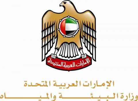 وزارة البيئة تنظم معرض (بيئتي مسؤوليتي الوطنية) غدا في دبي