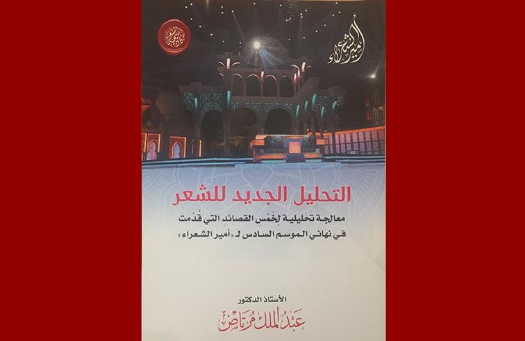 «أكاديمية أبوظبي» تصدر كتاب «التحليل الجديد للشعر »