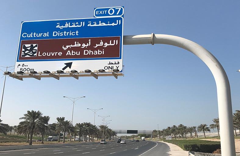 بلدية مدينة أبوظبي تواصل تنفيذ أعمال تجميلية واستبدال اللوحات الإرشادية على طريق الميناء الرابط