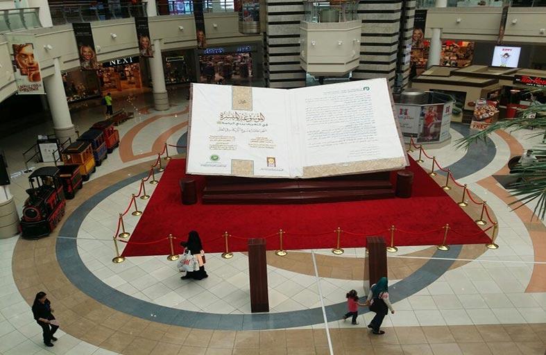 الوحدة مول بأبوظبي تستضيف أكبر كتاب في العالم طيلة شهر رمضان المعظم