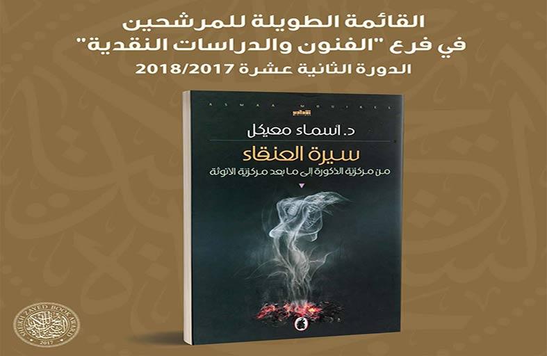 جائزة الشيخ زايد للكتاب تعلن القائمة الطويلة لفرع  «الفنون والدراسات النقدية»