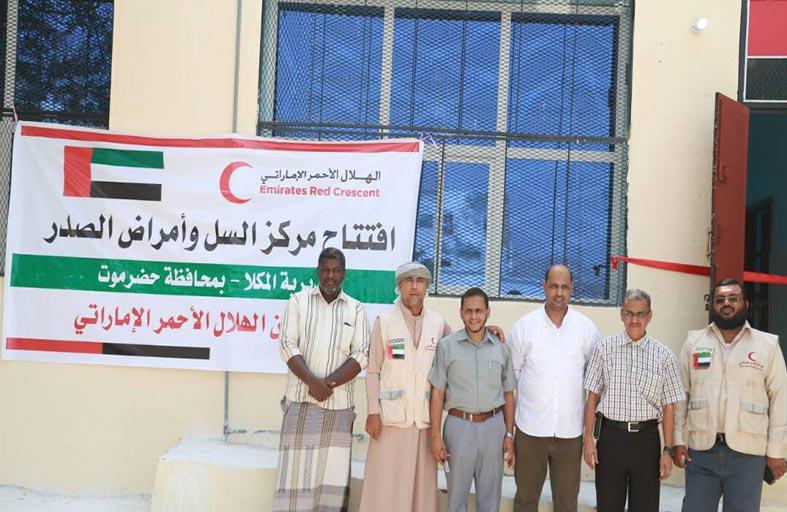 الهلال الأحمر الإماراتي يفتتح مبنى الصدر والسل بالمكلا اليمنية