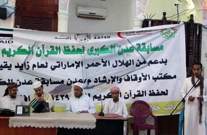بدعم من الهلال الأحمر.. مكتب الأوقاف  في عدن يختتم المسابقة القرآنية الرمضانية