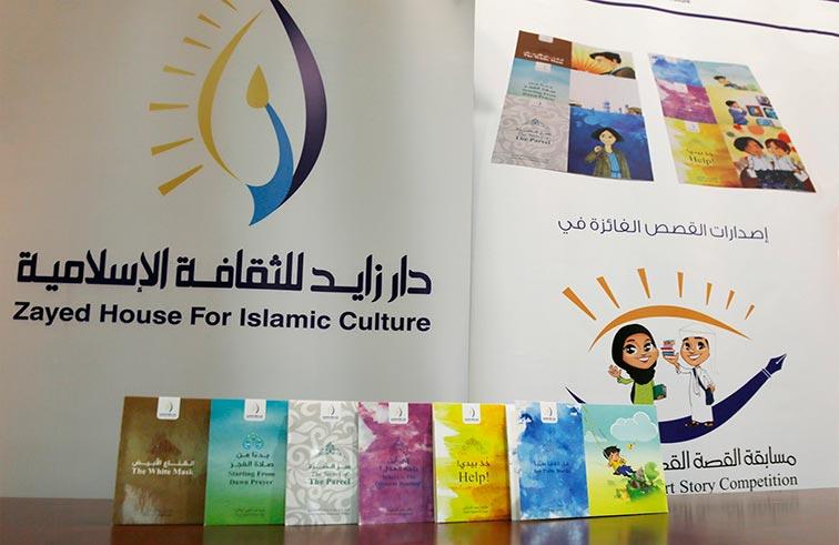 زايد للثقافة الإسلامية تطلق مجموعة من القصص القصيرة للناشئة