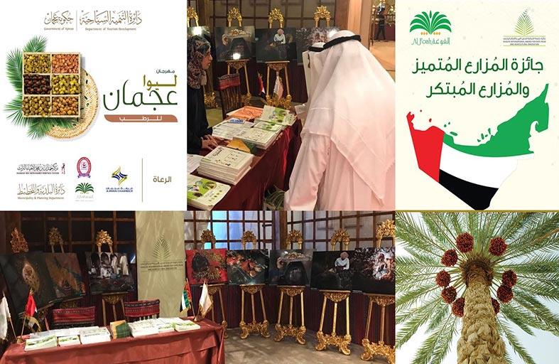 جائزة خليفة الدولية لنخيل التمر والابتكار الزراعي تشارك بمهرجان ليوا عجمان للرطب 2017