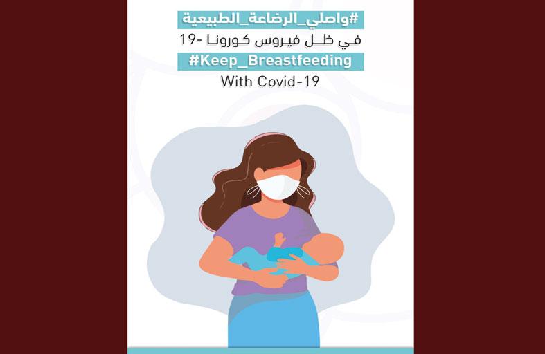 «الشارقة صديقة للطفل»  يطلق حملة تدعو الأمهات لمواصلة الرضاعة الطبيعية في ظل كورونا