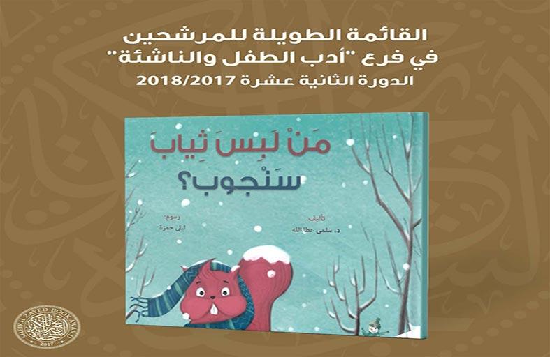 جائزة الشيخ زايد للكتاب تعلن القائمة الطويلة لفرع «أدب الطفل» بدورتها الثانية عشر ة