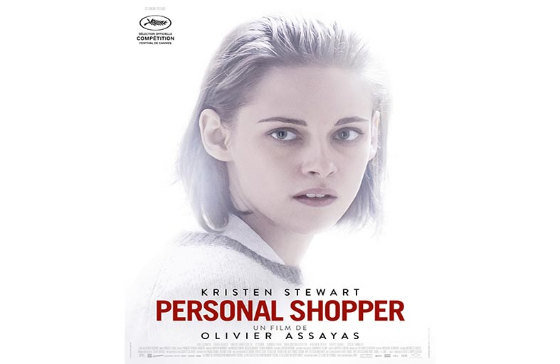 Personal Shopper... ابداع كريستن ستيوارت
