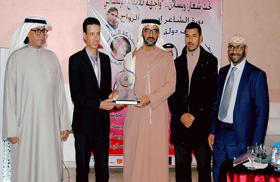 منتدى الفن والإبداع المغربي يكرم جمعية الفجيرة الثقافية