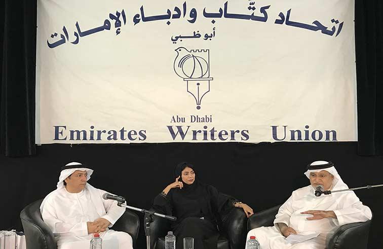 اتحاد كتّاب الإمارات يحيي اليوم العالمي للتنوع الثقافي من أجل الحوار والتنمية بالتعاون مع المعهد الدولي للدبلوماسية