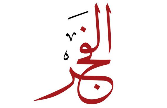 عمار النعيمي يعين محمود الهاشمي مديرا تنفيذيا لمدينة عجمان الإعلامية الحرة
