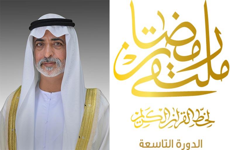 نهيان بن مبارك يعتمد برنامج ملتقى رمضان لخط القرآن