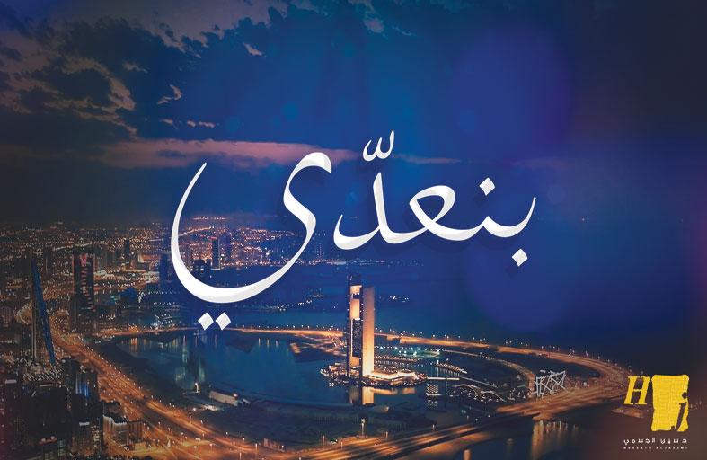 «بنعدّي».. اهداء من  الجسمي إلى دول الخليج والعالم العربي