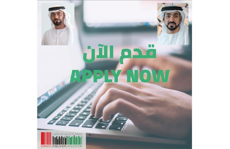 (الناشرين الإماراتيين) تبدأ استقبال طلبات الاستفادة  من صندوق الأزمات للناشرين الإماراتيين