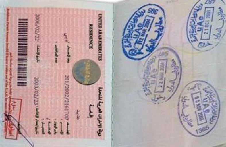 قطاع الجنسية والإقامة والمنافذ يبدأ دراسة إجراءات الاستغناء عن قسيمة الإقامة