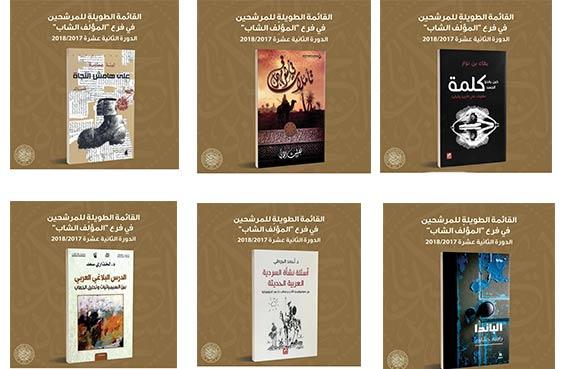 جائزة الشيخ زايد للكتاب تعلن القائمة الطويلة لفرع المؤلف الشاب