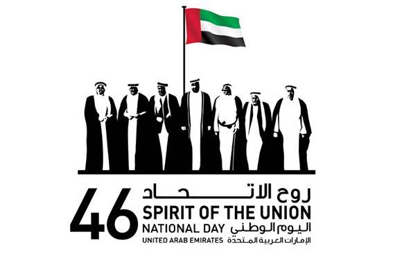 يوم الاتحاد