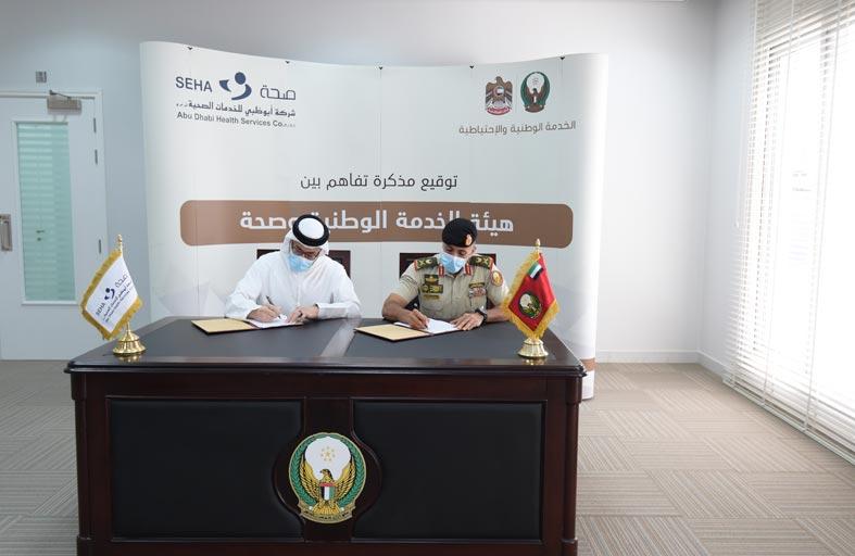 تعاون بين الخدمة الوطنية والاحتياطية وصحة في مجال الفحص الطبي للمجندين