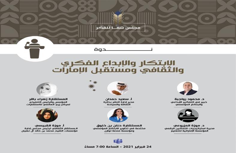 الابتكار والإبداع الفكري والثقافي ومستقبل الإمارات على طاولة مجلس شما محمد للفكر والمعرفة