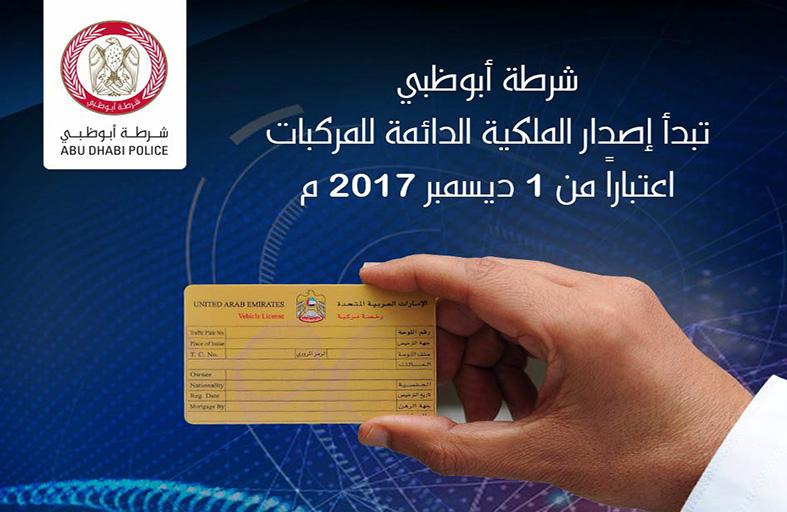 شرطة أبوظبي تبدأ إصدار الملكيات الدائمة للمركبات