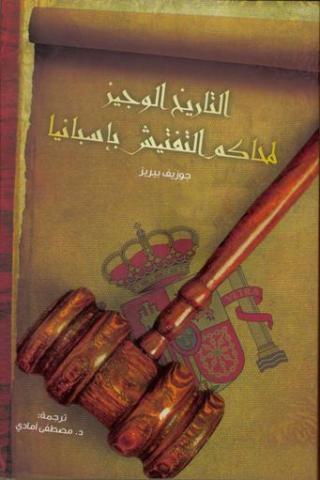 التاريخ الوجيز لمحاكم التفتيش بإسبانيا إصدار جديد لمشروع كلمة للترجمة