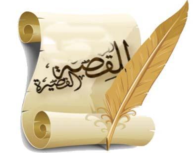 وزارة الثقافة تطلق الدورة الخامسة لجائزة القصة القصيرة