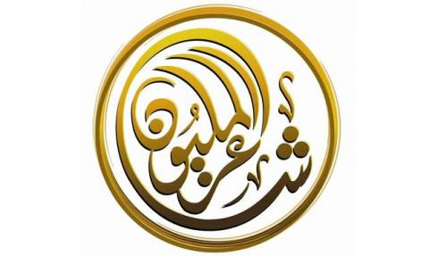 قناتا أبوظبي- الإمارات وشاعر المليون تبثان اليوم أولى الحلقات المسجلة من برنامج أمير الشعراء