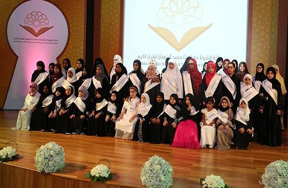 شيخة بنت سيف تكرم 82 حافظة بجائزة حصة بنت محمد آل نهيان للقرآن للفتيات