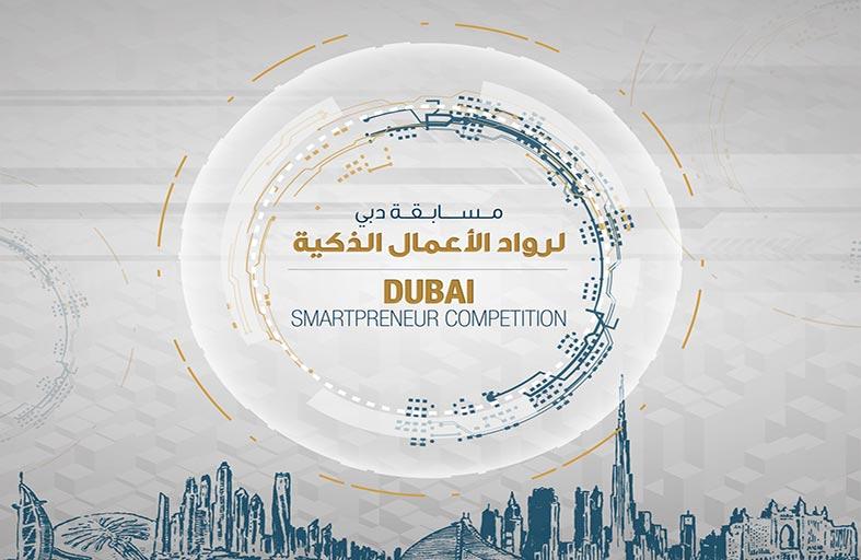 10 أفكار تتأهل للمرحلة النهائية بمسابقة دبي لرواد الأعمال الذكية