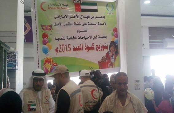 الهلال الإماراتي يوزع ملابس العيد على الأطفال في عدن