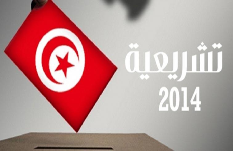 دعوة التونسيين للتصويت بكثافة انتصاراً للديمقراطية وللأمن