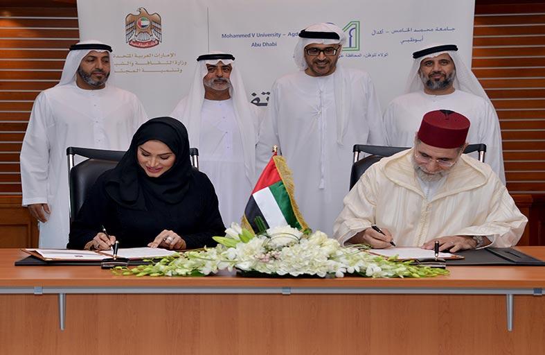 وزارة (الثقافة) وجامعة محمد الخامس يوقعان  مذكرة تفاهم للانضمام إلى الشبكة الوطنية للمكتبات