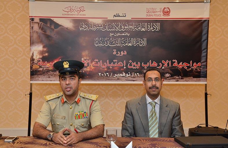 شرطة دبي تنظم محاضرة مواجهة الإرهاب بين اعتبارات الأمن والحرية