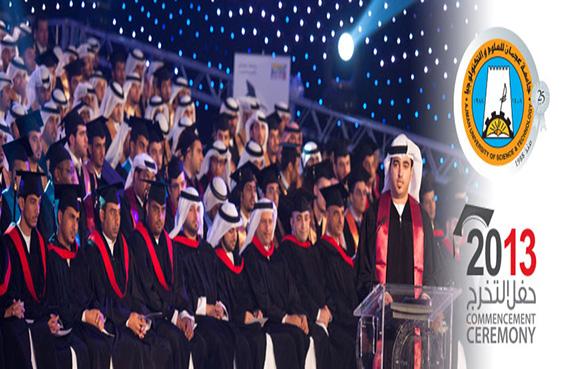 جامعة عجمان تحتفل بتخريج دفعة اليوبيل الفضي