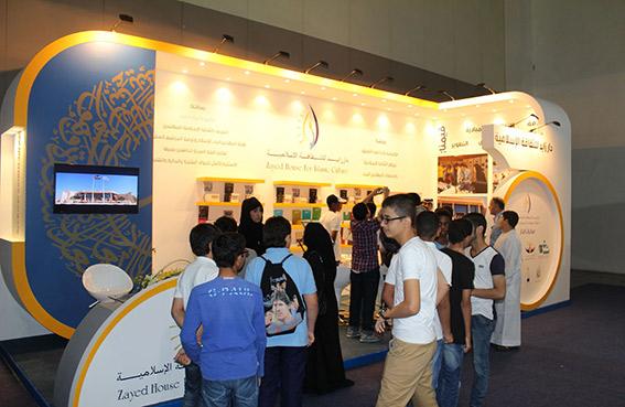 دار زايد للثقافة الإسلامية تشارك في المعرض الوطني للتوعية المجتمعية والخدمات الإنسانية