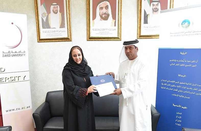 صندوق أبوظبي للتنمية يدعم جامعة زايد للمشاركة في أسبوع الإمارات للابتكار