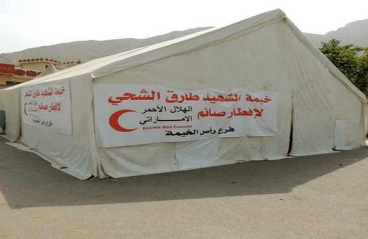 فرع الهلال الأحمر في رأس الخيمة يقيم خيمة إفطار باسم الشهيد طارق الشحي