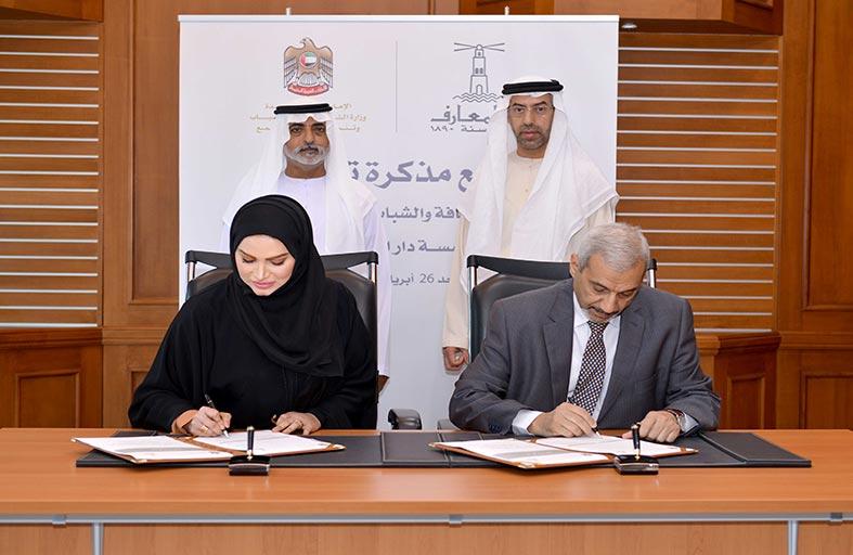 وزارة الثقافة توقع مذكرة تفاهم مع مؤسسة دار المعارف المصرية