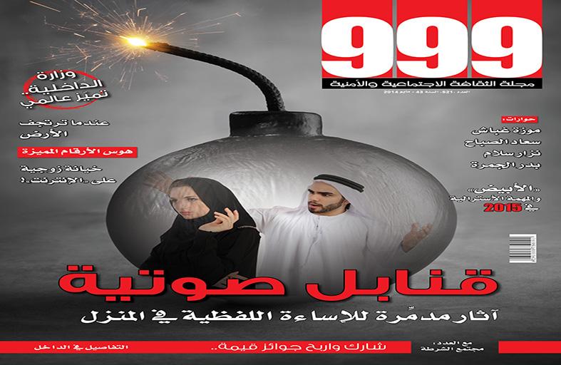 مجلة 999 : الدوريات الجوية في شرطة أبوظبي تنجح في خفض الحوادث المرورية