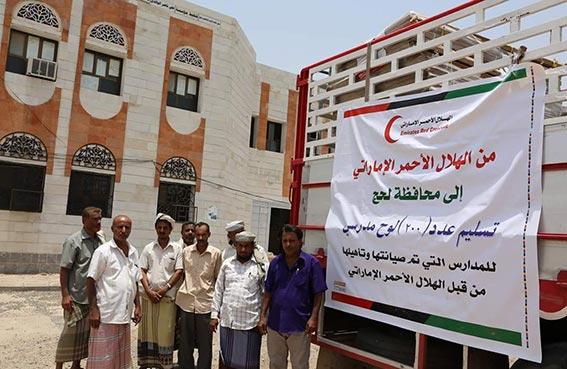 هيئة الهلال الأحمر تفتتح مدرستين في لحج اليمنية