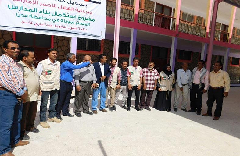 هيئة الهلال الأحمر تكمل صيانة وتأهيل 140 مدرسة في عدد من المحافظات اليمنية
